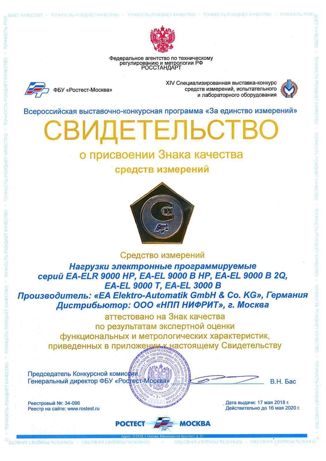 Знак качества №34-096